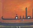 """""""Ya Latîf"""" Zikri ve El-latîf İsm-i Celîlinin Mânâsı"""