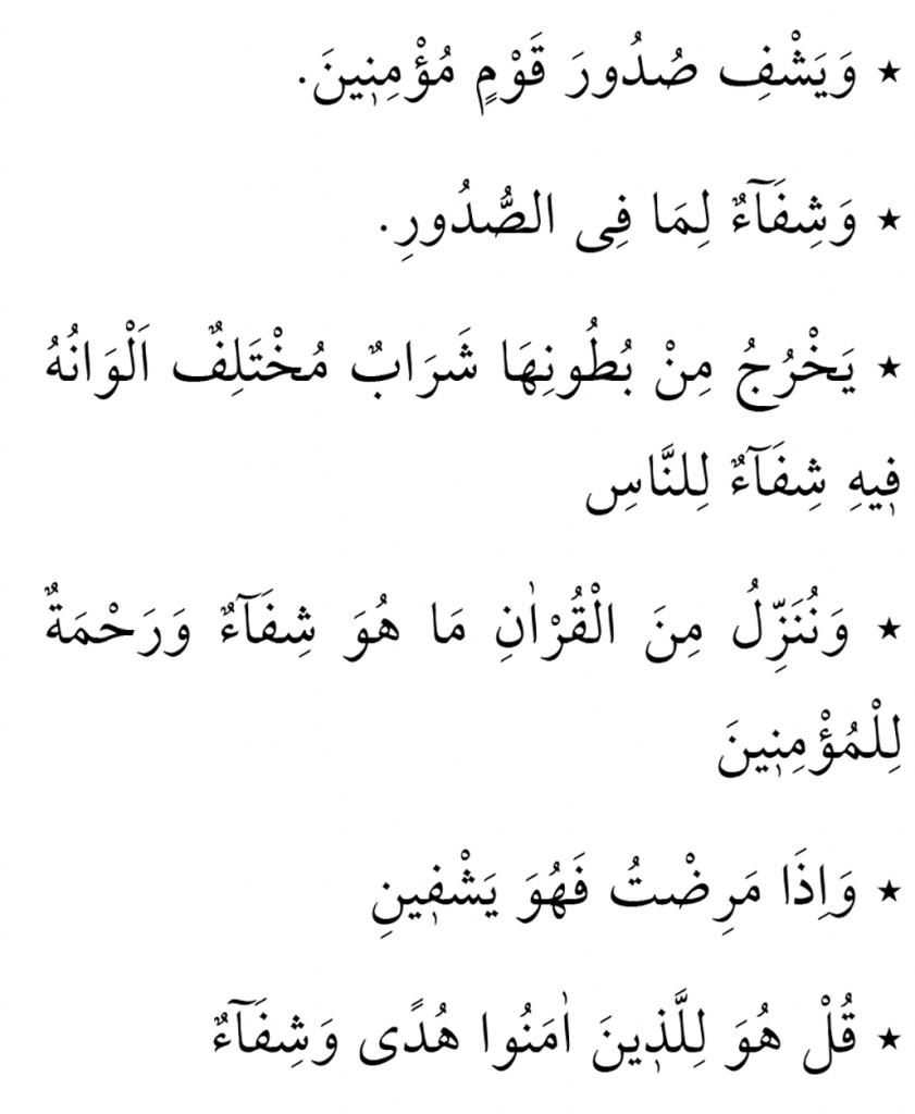 sifa_ayetleri