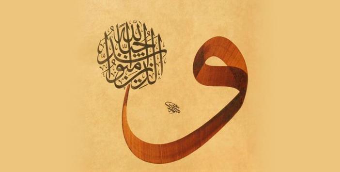 Allah'ı Tanımak Nasıl Mümkün Olur?