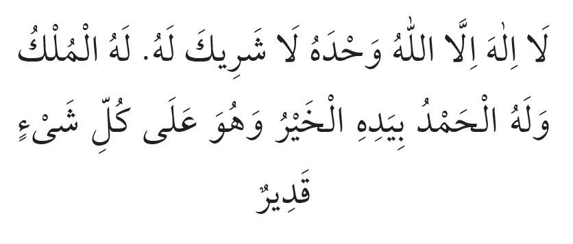 arefe gunu okunacak dua