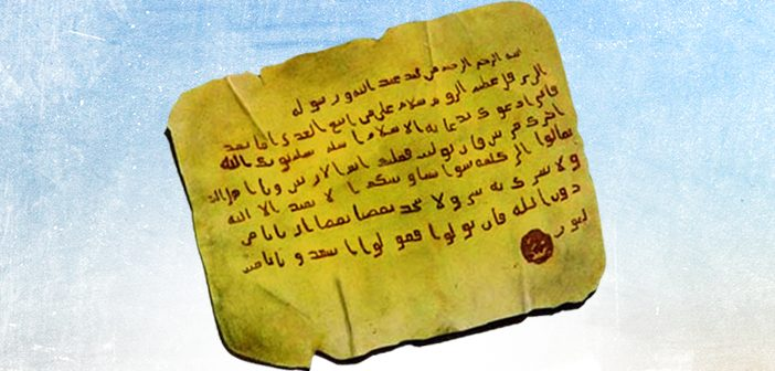 Peygamber Efendimizin Taziye Mektubu Islam Ve Ihsan