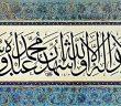 Eşhedü Enla İlahe İllallah ve Eşhedü Enne Muhammeden Abduhu ve Resuluhu Anlamı