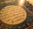 Peygamber Efendimiz Kur'an'ı Nasıl Öğretti?